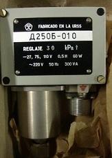 Д250Б-010 датчик-реле давления