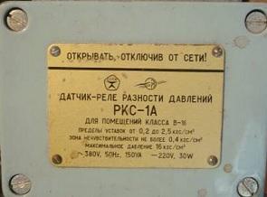 РКС-1А датчик-реле