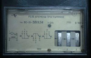 ВС-10-38 реле времени