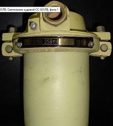 Светильник СС-631