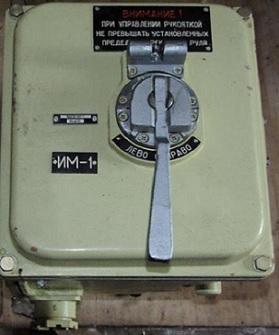 ИМ-1 исполнительный механизм
