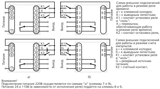 Реле времени ВЛ-59 схема подключений