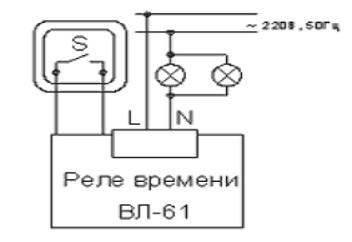 Реле времени ВЛ-61 схема подключения
