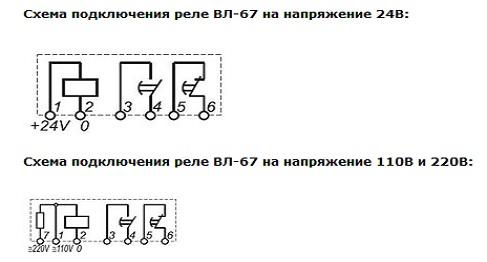 Реле времени ВЛ-67 схема подключений