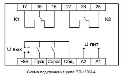 ВЛ-159М схема подключения