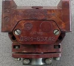 ДВМ-65 ХЛ2 датчик положения