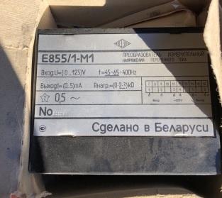 Е855-1-М1 преобразователь измерительный напряжения переменного тока